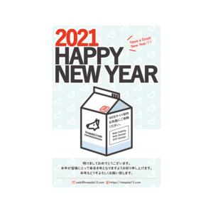 tmaeda2021年賀メール